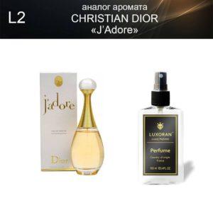 «J'Adore» CHRISTIAN DIOR (аналог) - Духи LUXORAN