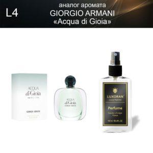 «Acqua di Gioia» GIORGIO ARMANI (аналог) - Духи LUXORAN
