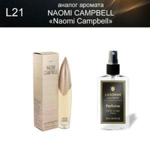 «Naomi Campbell» NAOMI CAMPBELL (аналог) - Духи LUXORAN
