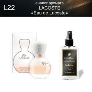 «Eau de Lacoste» LACOSTE (аналог) - Духи LUXORAN