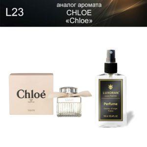 «Chloe» CHLOE (аналог) - Духи LUXORAN