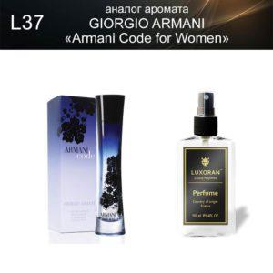 «Armani Code for Women» GIORGIO ARMANI (аналог) - Духи LUXORAN
