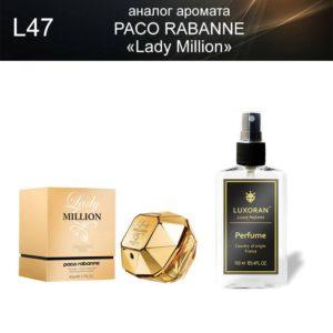 «Lady Million» PACO RABANNE (аналог) - Духи LUXORAN