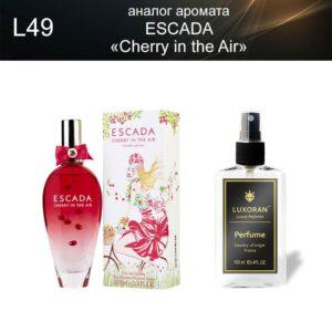 «Cherry in the Air» ESCADA (аналог) - Духи LUXORAN