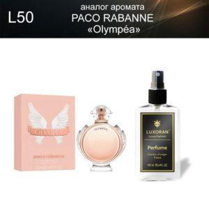 «Olympéa» PACO RABANNE (аналог) - Духи LUXORAN