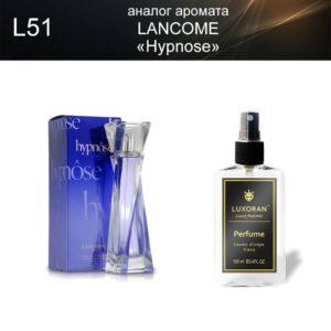 «Hypnose» LANCOME (аналог) - Духи LUXORAN