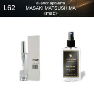 «mat» MASAKI MATSUSHIMA (аналог) - Духи LUXORAN