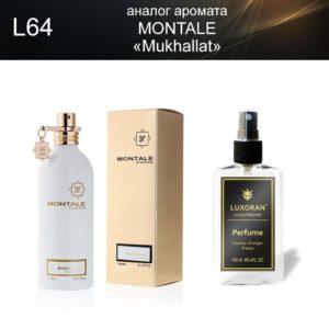 «Mukhallat» MONTALE (аналог) - Духи LUXORAN
