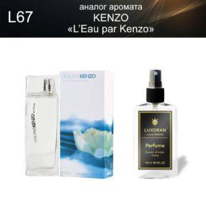 «L'Eau par Kenzo» KENZO (аналог) - Духи LUXORAN