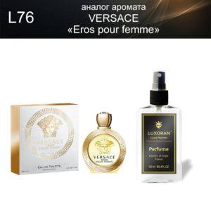 «Eros pour femme» VERSACE (аналог) - Духи LUXORAN