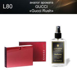 «Gucci Rush» GUCCI (аналог) - Духи LUXORAN