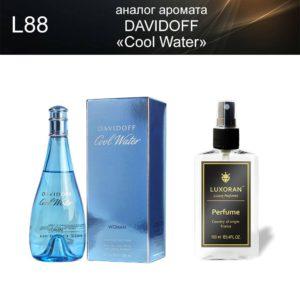 «Cool Water» DAVIDOFF (аналог) - Духи LUXORAN