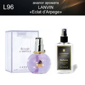 «Eclat d'Arpege» LANVIN (аналог) - Духи LUXORAN