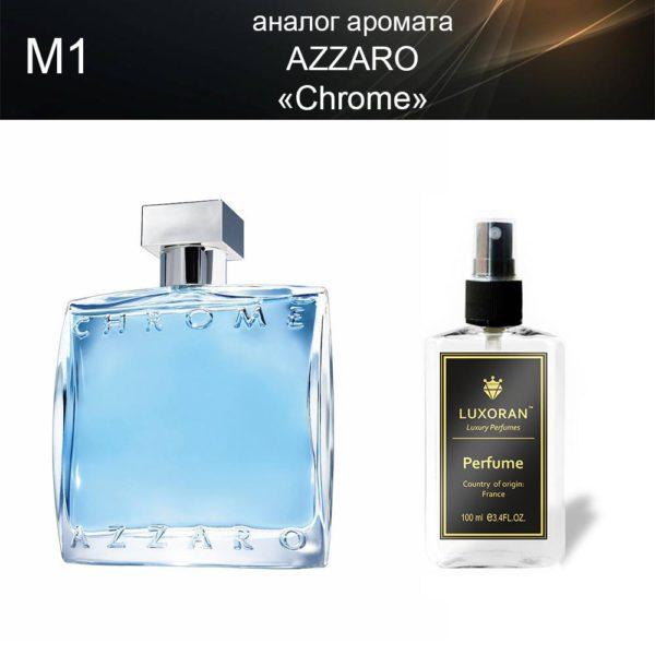 """Chrome"" Azzaro (аналог) - Духи LUXORAN"