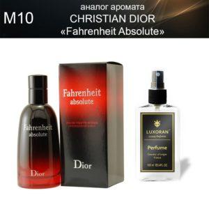 «Fahrenheit Absolute» CHRISTIAN DIOR (аналог) - Духи LUXORAN