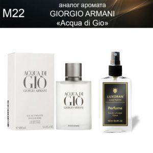 «Acqua di Gio» GIORGIO ARMANI (аналог) - Духи LUXORAN