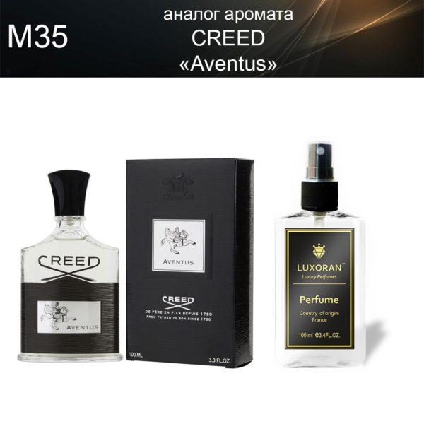 «Aventus» CREED (аналог) - Духи LUXORAN