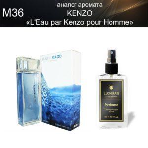 «L'Eau par Kenzo pour Homme» KENZO (аналог) - Духи LUXORAN