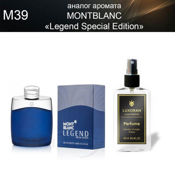 «Legend Special Edition» MONTBLANC (аналог) - Духи LUXORAN