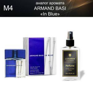 «In Blue» Armand Basi (аналог) - Духи LUXORAN