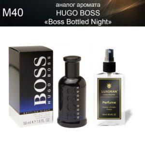 «Boss Bottled Night» HUGO BOSS (аналог) - Духи LUXORAN