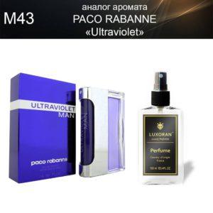 «Ultraviolet» Paco Rabanne (аналог) - Духи LUXORAN