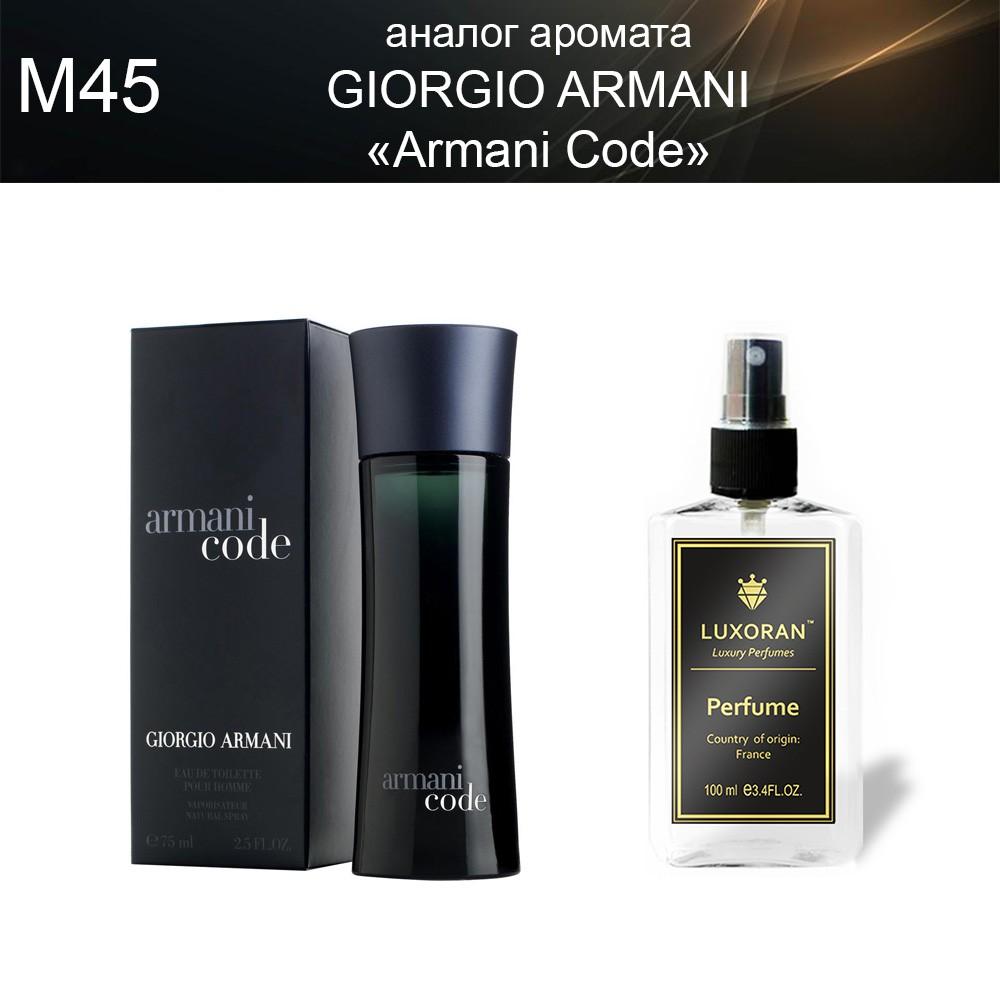 Armani Code Giorgio Armani аналог духи Luxoran Luxoran