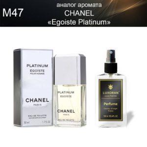 «Egoiste Platinum» Chanel (аналог) - Духи LUXORAN