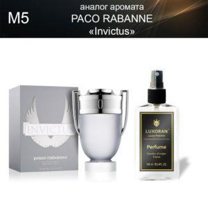 «Invictus» Paco Rabanne (аналог) - Духи LUXORAN